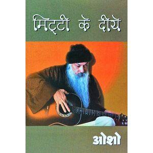 Mitti Ke Diye By Osho-(Hindi)