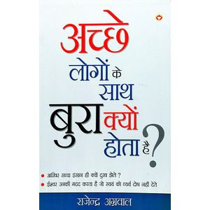 Achche Logo Ke Sath Bura Kyon Hota Hai By Rajender Aggarwal-(Hindi)