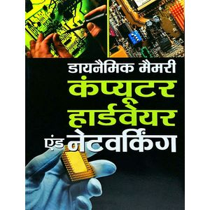 Dynamic Memory Computer Hardware: Computer Hardware And Networking By Davinder Singh Minhas-(Hindi)