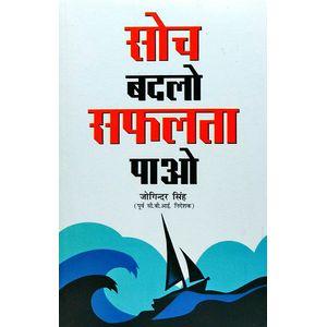 Soch Badlo Safalta Paao By Jogindersingh-(Hindi)