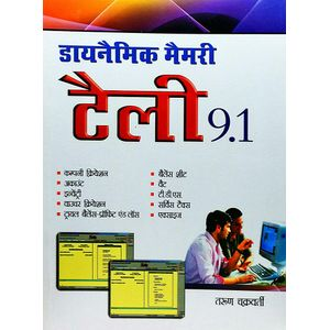 Dynamic Memory Tally By Tarun Chakrabroty-(Hindi)