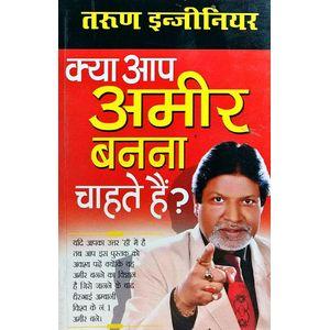 Kya Aap Aamir Banana Chahate Hai By Tarun Engineer-(Hindi)