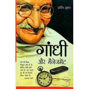 Gandhi Aur Management By Parveen Shukla-(Hindi)