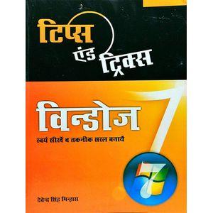 Tips & Tricks Windows By Davinder Singh Minhas-(Hindi)