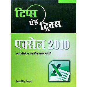 Tips And Tricks Excel 2010 By Davinder Singh Minhas-(Hindi)
