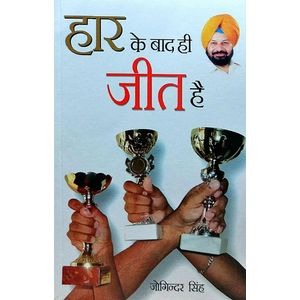 Haar Ke Baad Hi Jeet Hai By Joginder Singh-(Hindi)