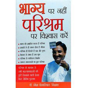 Bhagye Par Nahi Parishram Par Vishwas Karen By Dr Ramesh Pokhriyal-(Hindi)