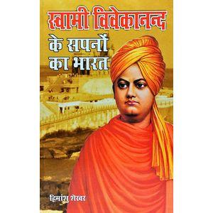 Swami Vivekanand Ke Sapno Ka Bharat By Himanshu Sekhar-(Hindi)
