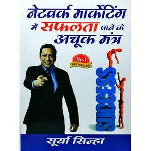 Network Marketing Mein Safalta Pane Ke Achook Mantra By Surya Sinha-(Hindi)