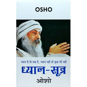 Dhyan Sutra By Osho-(Hindi)