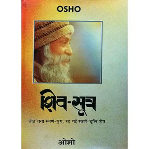 Shiv Sutra By Osho-(Hindi)