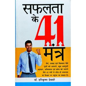 Safalta Ke 41 Mantra By Harikrishan Devsare-(Hindi)