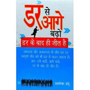 Dar Se Aage Badho Dar Ke Baad Hi Jeet Hai By Ashokindu-(Hindi)