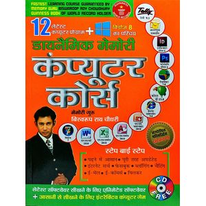 Dynamic Memory Computer Course By Biswaroop Roy Choudhray-(Hindi)