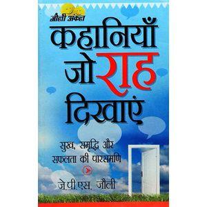 Kahaniyan Jo Raah Dikhaye By J P S Jolly-(Hindi)