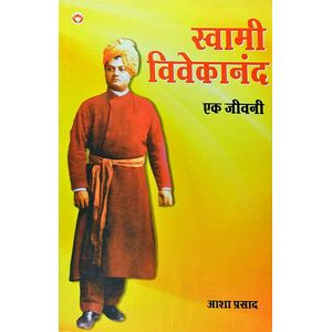 Swami Vivekanand Ek Jeevni By Asha Prasad-(Hindi)