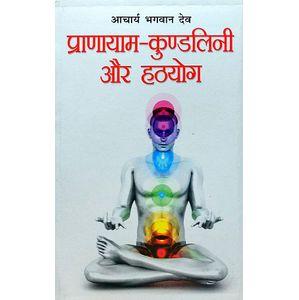 Pranayam, Kundalini Aur Hathyoga By Acharya Bhagwan Dev-(Hindi)