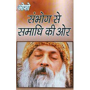 Sambhog Se Samadhi Ki Aur By Osho-(Hindi)