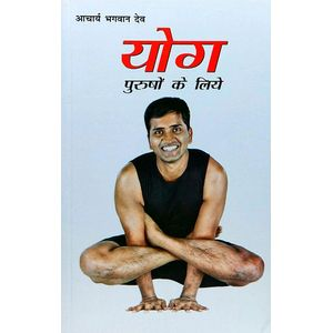 Yog Purshon Ke Liye By Acharya Bhagwan Dev-(Hindi)