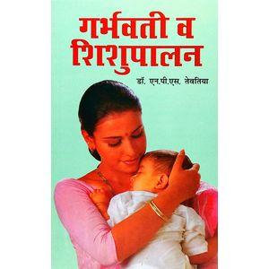 Garbhvati Va Shishupalan By N P S Taivatiya-(Hindi)