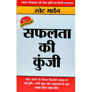 Safalta Ki Kunji By Swett Marden-(Hindi)