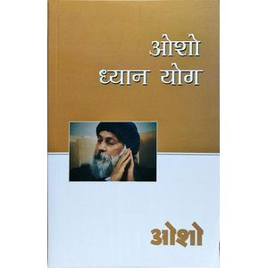 Osho Dhyan Yog By Osho-(Hindi)