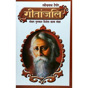 Geetanjali By Ravindranath Tagore-(Hindi)