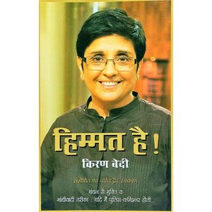 Himmat Hai By Kiran Bedi-(Hindi)