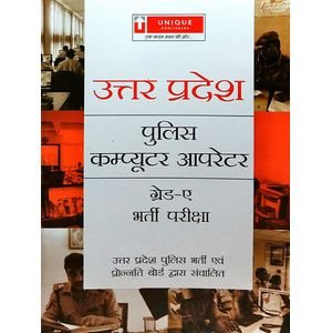 Up Police Computer Operator Grade A Bharti Pariksha By Manoj Kumar Singh-(Hindi)