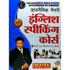 Dynamic Memory Speaking Course By Biswaroop Roy Choudhray-(Hindi)