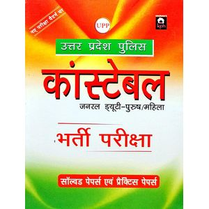 Up Police Constable Solved Papers Evam Practice Papers By Editorial Team-(Hindi)