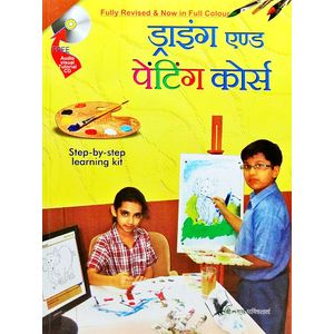 Drawing & Painting Course With Cd By A H Hashmi-(Hindi)