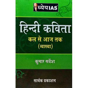 Hindi Kavita Kal Se Aaj Tak By Sarvesh Kumar-(Hindi)