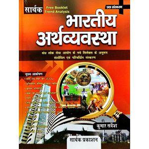 Bharatiya Arthvyavastha By Kumar Sarvesh-(Hindi)