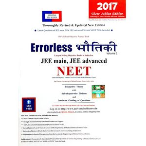 Universal Errorless Physics For Neet Volumes 1,2 By Editorial Team-(Hindi)