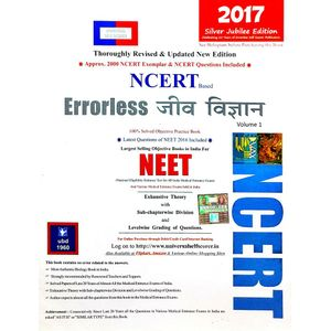 Universal Errorless Biology For Neet Volumes 1,2 By Editorial Team-(Hindi)