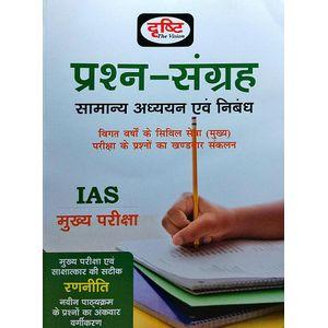 Prashn Sangrah Samanya Adhyayan Evam Nibandh By Drishti-(Hindi)