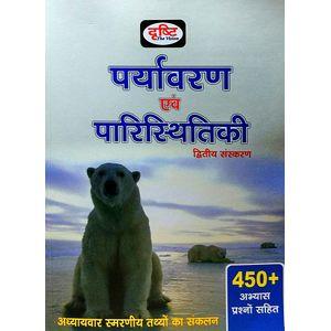 Paryavaran Evam Paristhitiki By Drishti-(Hindi)