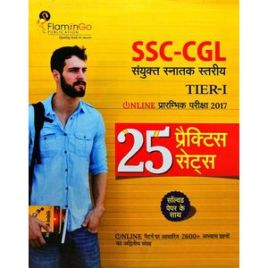 Ssc Cgl Tier 1 25 Practice Sets Solved Papers 2017 By Editorial Team-(Hindi)