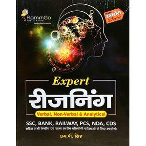 Expert Reasoning Verbal Non-Verbal & Analytical By Editorial Team-(Hindi)