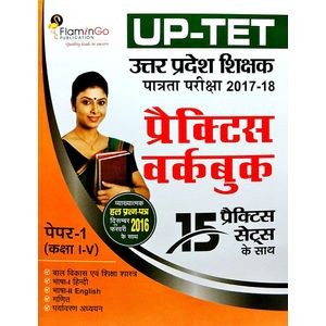 Uptet Practice Workbook Paper 1 Class 1 To 5 By Editorial Team-(Hindi)