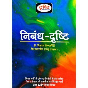 Drishti Nibandh By Dr Vikas Divyakirti, Nishant Jain-(Hindi)