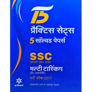 15 Practice Sets Avum 5 Solved Papers Ssc Multi-Tasking Gair Takniki Group 'C' Bharti Pariksha By Arihant Experts-(Hindi)