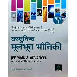 Vastunisth Mool Bhoot Bhotiki Bhaag 1 Jee Main & Advanced By Nipendra Bhatnagar, Rc Verma-(Hindi)