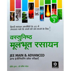Vastunisth Mool Bhoot Rasayan Bhaag 2 Jee Main & Advanced By Preeti Gupta, Dr Sachin Bhola-(Hindi)