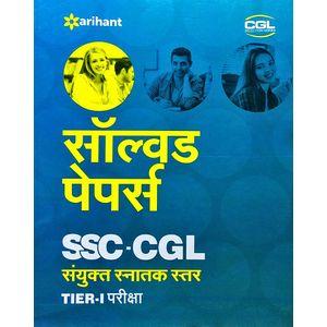 Solved Papers Ssc Cgl Sanyukt Snatak Star Prarambhik Pariksha Tier 1 By Arihant Experts-(Hindi)