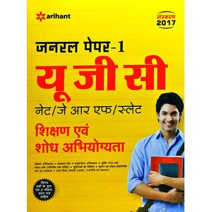 Ugc Net/Jrf/Slet General Paper-1 Shikshan Avum Shodh Abhiyogita By Arihant Experts-(Hindi)
