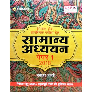 General Studies Paper 1 For Civil Services Preliminary Examination By Manohar Pandey-(Hindi)