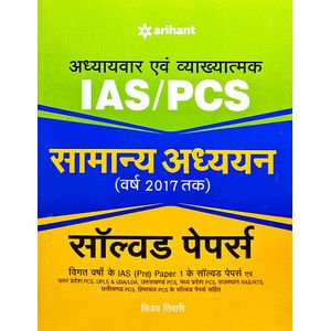 Ias Pcs Samanya Adhhyyan Solved Papers By Vijay Tiwari-(Hindi)