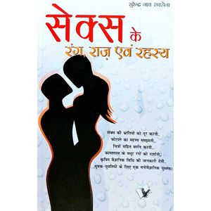 Sex Ke Rang Raaz Evam Rehesya By Surender Nath Saxena-(Hindi)